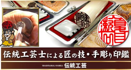 伝統工芸士による手彫り印鑑