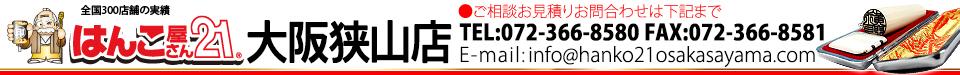 はんこ屋さん21 大阪狭山店